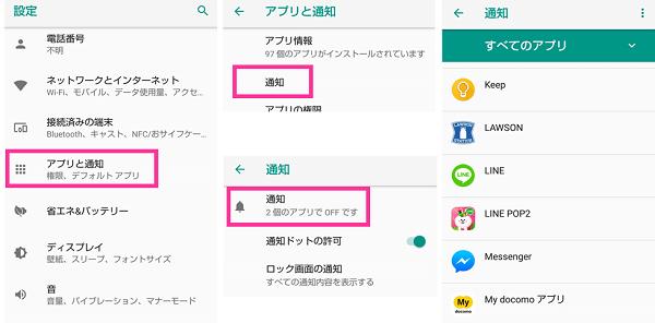 AQUOS senseアプリと通知の設定