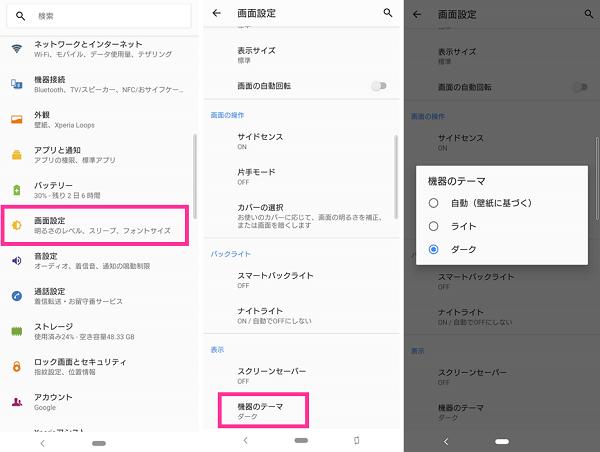 Xperia8の機器テーマ変更