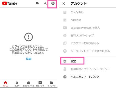 YouTube設定