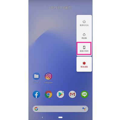 Pixel 3a XLのスクリーンショット