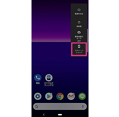 Xperia8のスクリーンショット