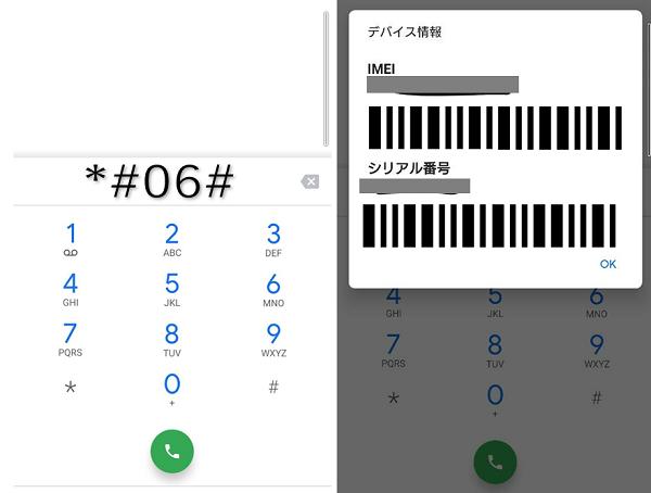 電話アプリからデバイス情報