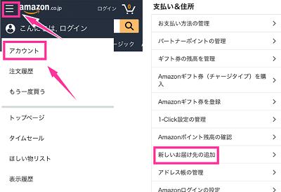 新しい住所を追加(WEB版Amazon)