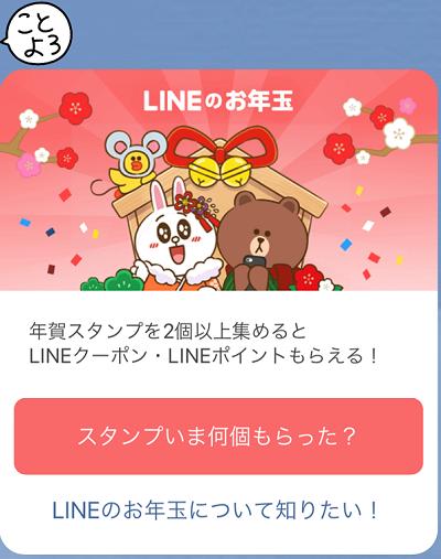 LINEのお年玉お知らせ