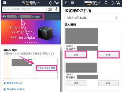 住所を削除、変更(Amazonアプリ)
