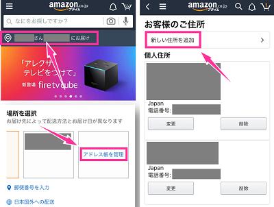 新しい住所を追加(Amazonアプリ)