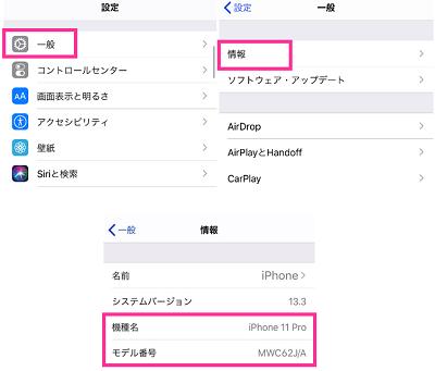 iPhone11proの機種名とモデル番号