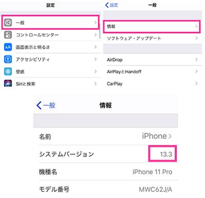iPhoneのiOSバージョン
