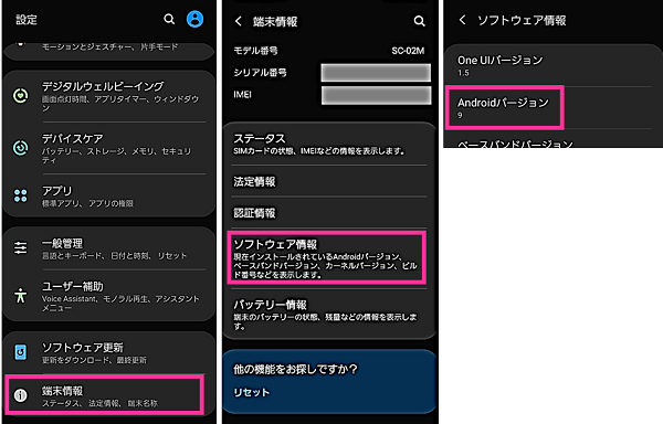Galaxy a20のAndroidバージョン