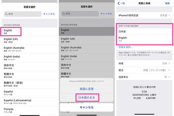 iPhoneの言語に英語を追加