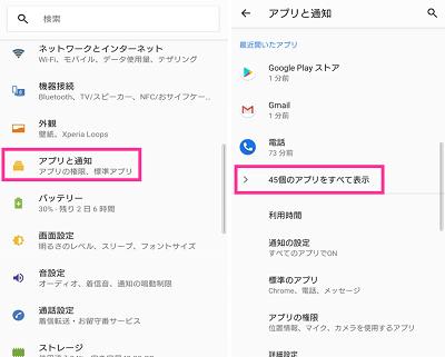 Xperia8のアプリと通知