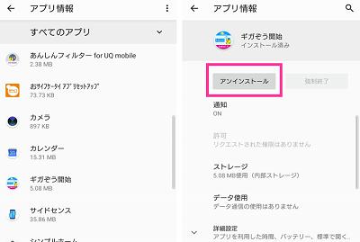 アプリをアンインストールする(Xperia8)