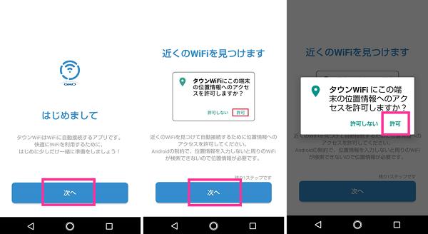 位置情報の設定(Android版)