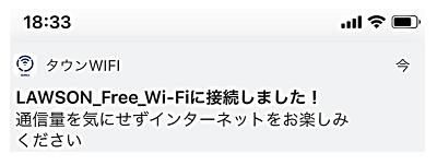 タウンWiFiで接続完了