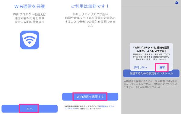 WiFiプロテクト初期設定