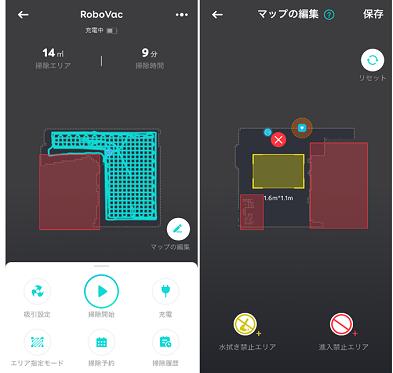 eufyhomeアプリ画面