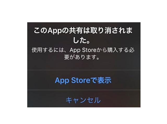 た れ は アプリ まし この の 取り消さ 共有 [B! このAppの共有は取り消]