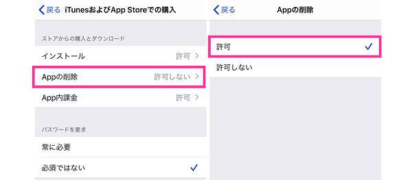 Appの削除を許可