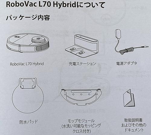 Eufy RoboVac L70 Hybridmのパッケージ内容