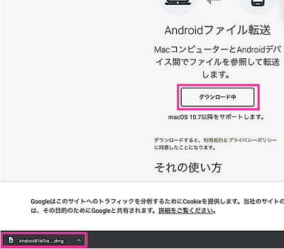 Android File Transferダウンロード