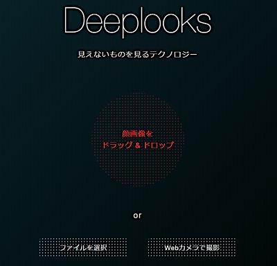 パソコン版deeplooks