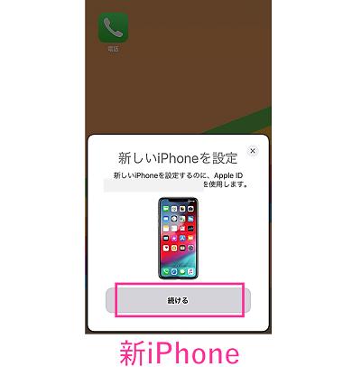 新しいiPhoneを設定