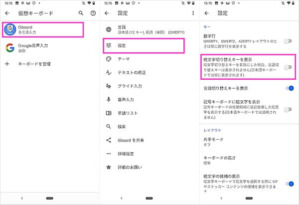 Androidの絵文字キーボードの表示方法