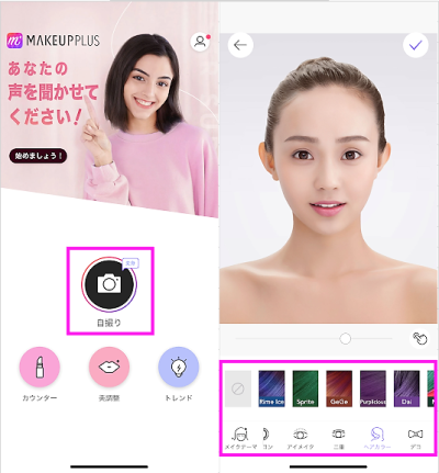 Makeup Plusの操作手順