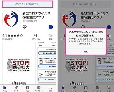 iOS13.5異常が必要