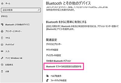 Bluetoothでファイルを送信または受信する