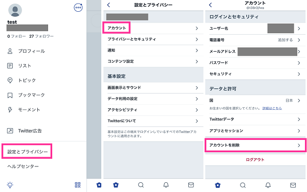 Twitterの設定とプライバシー