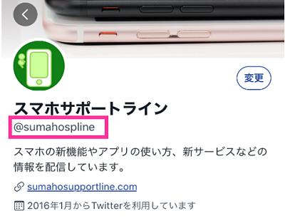 ツイッターのユーザー名