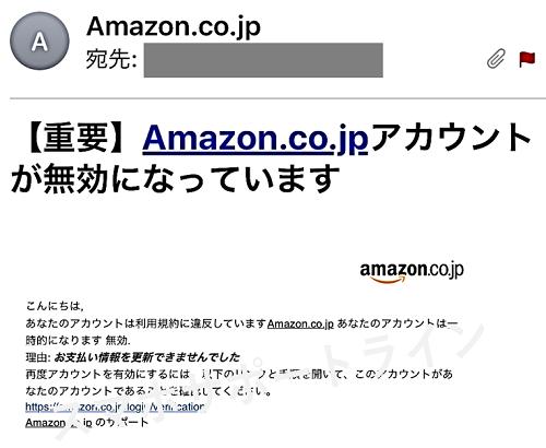 Amazon.co.jpアカウントが無効