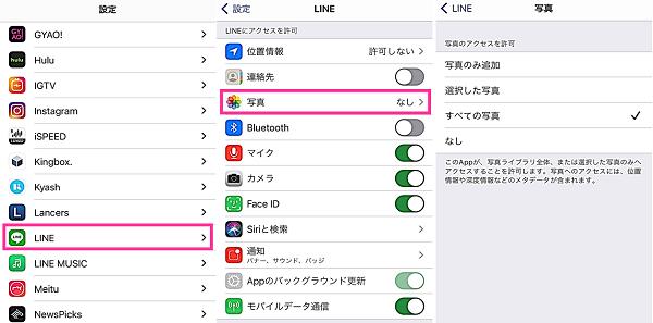 LINEの写真へのアクセス設定