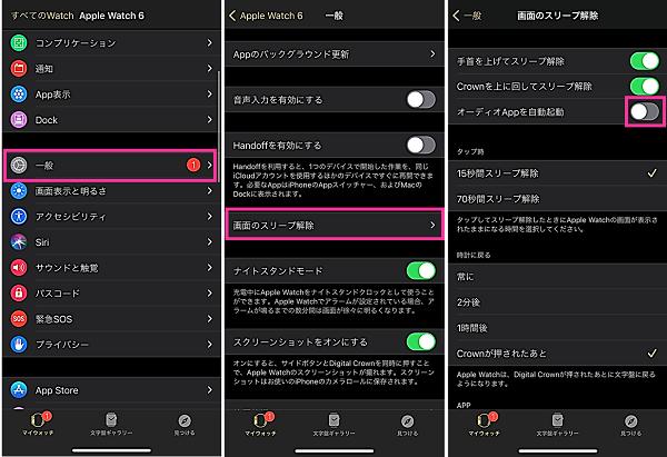 WatchアプリでオーディオAppを自動起動