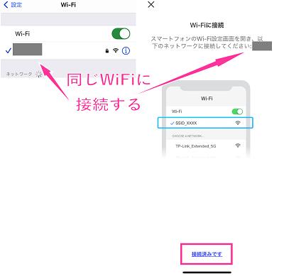 スマホをWiFiに接続する