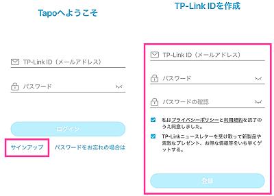 TP Link IDの登録