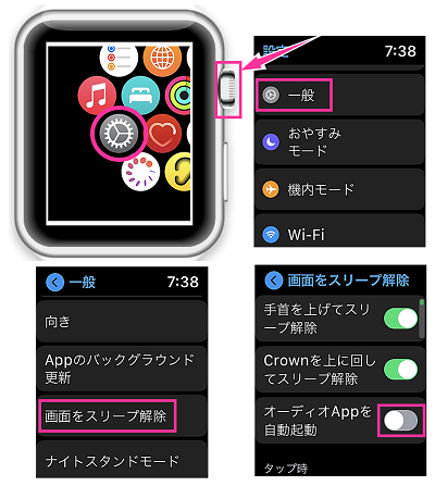 Apple WatchでオーディオAppを自動起動オフ