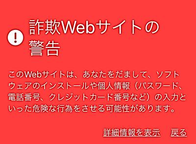 詐欺webサイトの警告