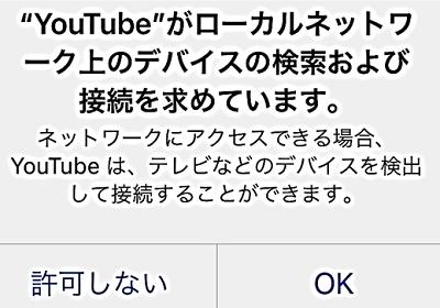 YouTubeがローカルネットワーク上のデバイスの検索および接続
