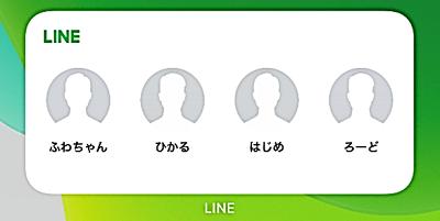LINEウィジェット4人表示