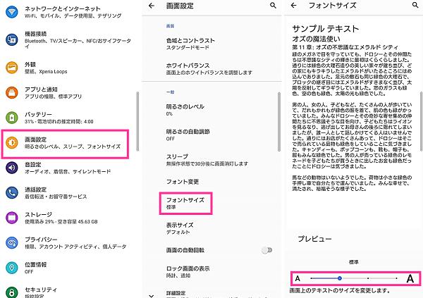 Xperia8フォントサイズの変更