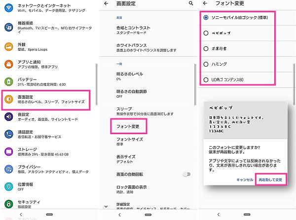 Xperia8のフォント変更