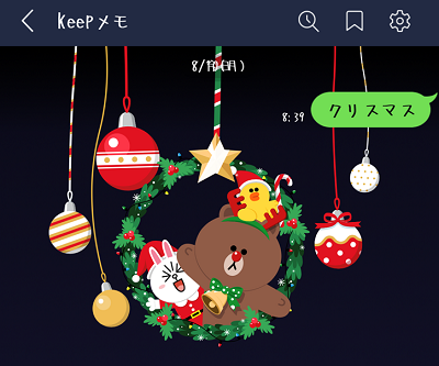 クリスマスのエフェクト
