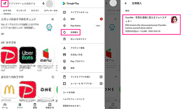 Playストアの定期購読