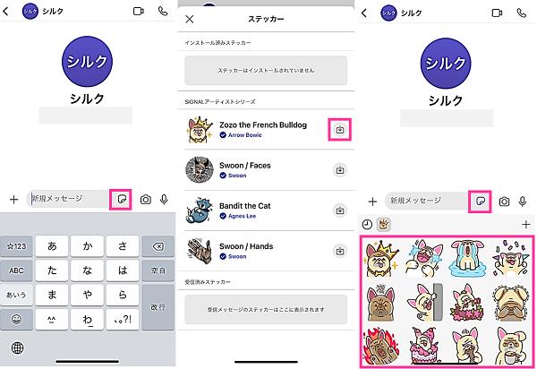 シグナル アプリ