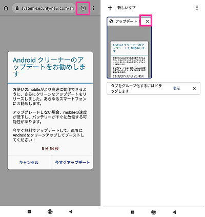 Android版Chromeでタブを閉じる