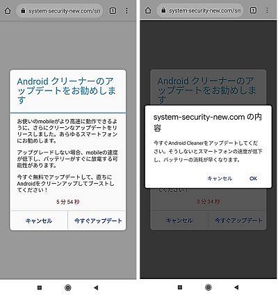 Androidクリーナーのアップデートをお勧めします