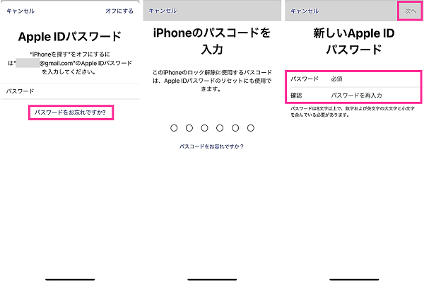Apple IDのパスワードを再設定する