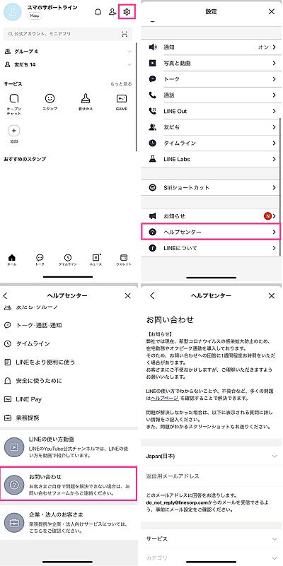 LINEアプリからの問い合わせ方法